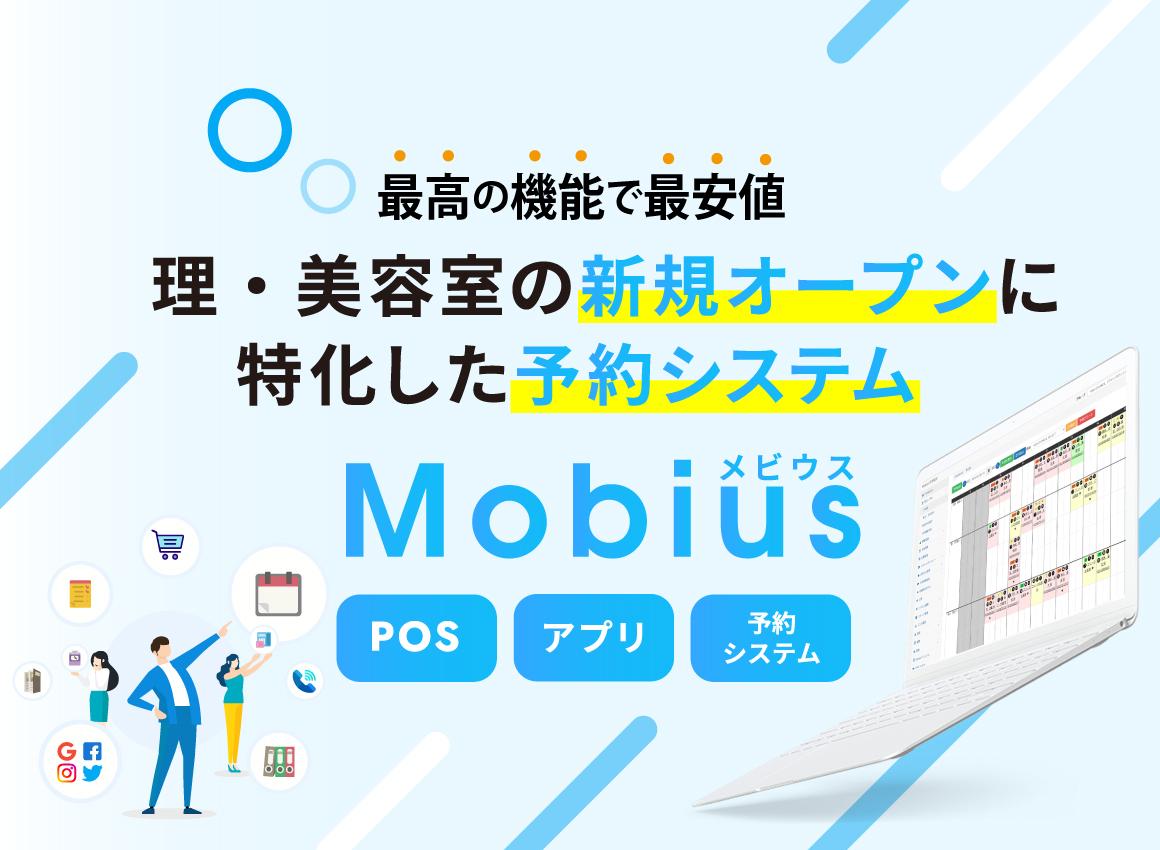 POS、アプリ、予約システムならメビウス