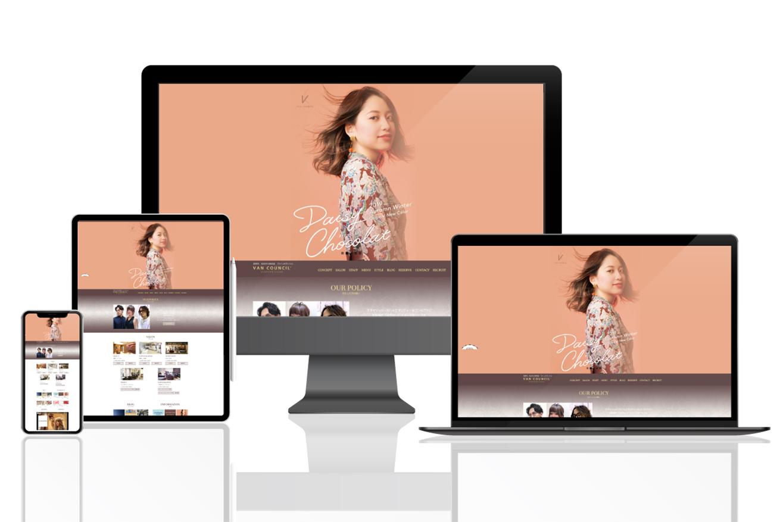 美容業界専用ホームページ制作