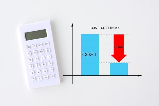 経費の削減
